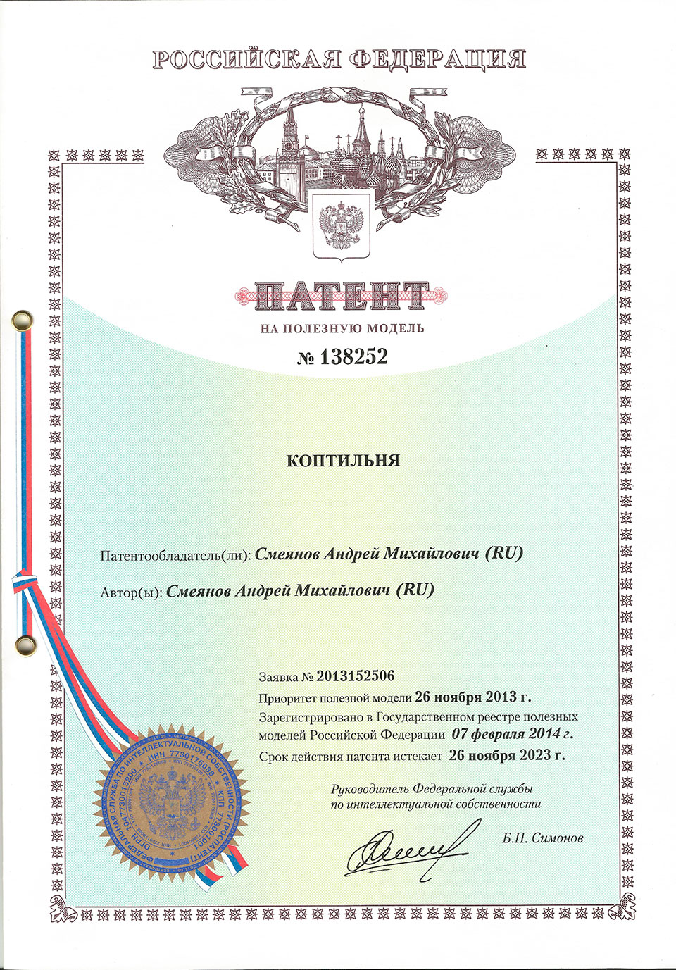 patent_karelskaya_pushinka